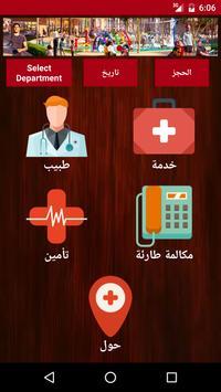 MD MARCO Hospital apk screenshot