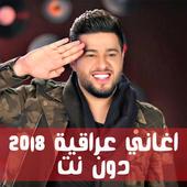 اغاني عراقية نار 2018 دون نت أيقونة