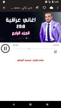 اغاني عراقية نار 2018 دون نت تصوير الشاشة 3