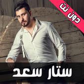 اغاني ستار سعد دون نت icon
