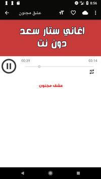 اغاني ستار سعد دون نت screenshot 3