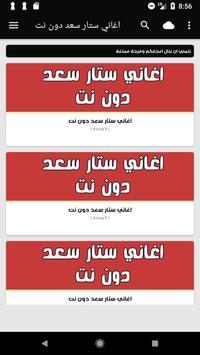 اغاني ستار سعد دون نت poster