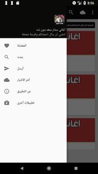 اغاني ستار سعد دون نت screenshot 1