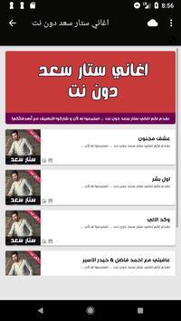 اغاني ستار سعد دون نت screenshot 2