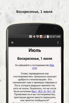 Исследуем Писания каждый день apk screenshot