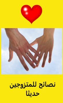 نصائح للمتزوجين حديثا apk screenshot