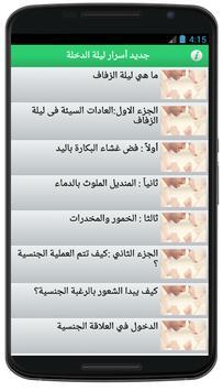 جديد أسرار ليلة الدخلة apk screenshot