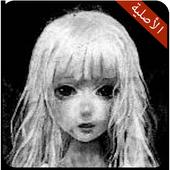 لعبة مريم الأصلية - Mariam icon
