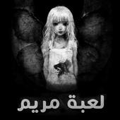 مريم - Mariam icon