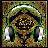 Salah Al Budair MP3 Quran icon