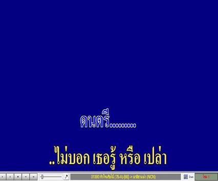 คาราโอเกะเพลงลูกทุ่ง เพลงเพื่อชีวิต screenshot 3