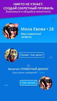 AGA Знакомства screenshot 1