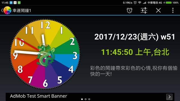 Lucky Clock with Second screenshot 10