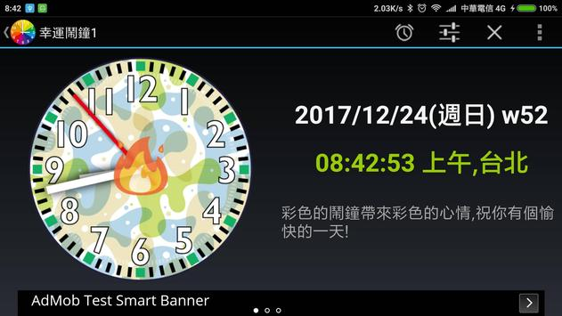 Lucky Clock with Second screenshot 13