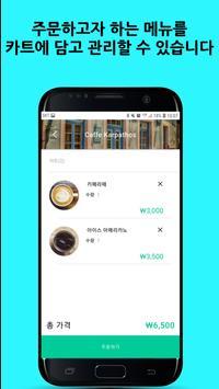 더 차고 with ZUMUN screenshot 1