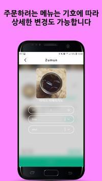 더 차고 with ZUMUN screenshot 2
