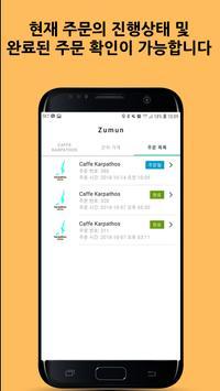 더 차고 with ZUMUN screenshot 4