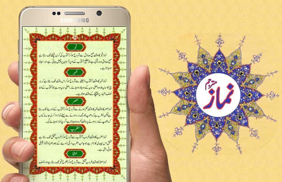 Namaz Ka Tarika الصلاة Namaz with Urdu Translation for
