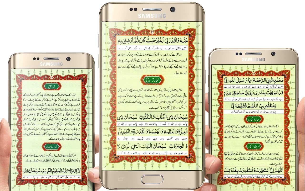 Namaz Ka Tarika الصلاة Namaz with Urdu Translation for Android - APK