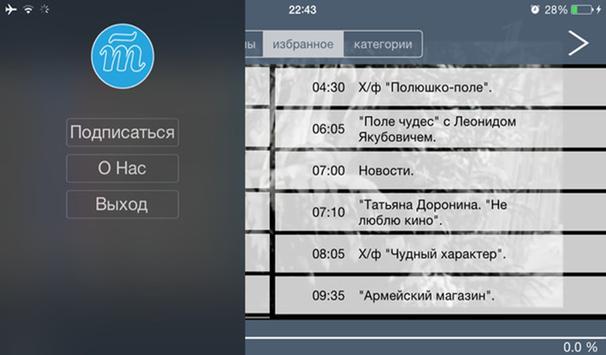 Telepark.TV apk screenshot