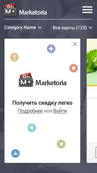 Маркетория старая apk screenshot