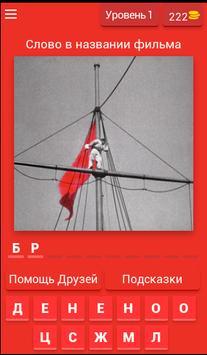 СОВКИНО poster