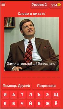 СОВКИНО apk screenshot