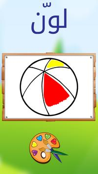 Arabic Learning For Kids screenshot 1