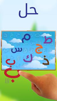 Arabic Learning For Kids screenshot 3
