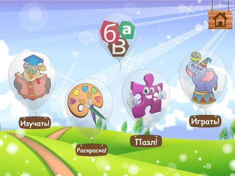 儿童学俄语 截圖 6