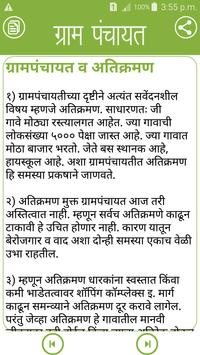 Gram Panchayat App in Marathi screenshot 2