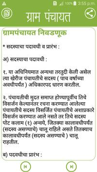 Gram Panchayat App in Marathi screenshot 4