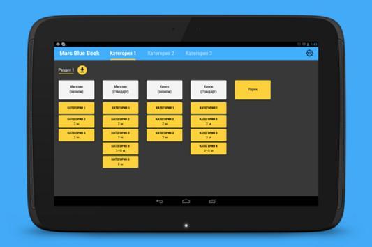 Mars Bluebook 2.0 screenshot 2