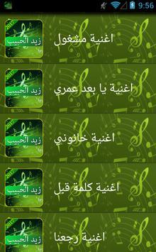 أغاني زيد الحبيب 2017 apk screenshot