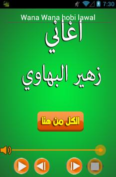 زهير بهاويzouhair bahaoui 2017 apk screenshot
