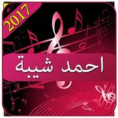 اغانى احمد شيبة 2017 icon