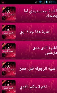 اغانى احمد شيبة 2017 apk screenshot