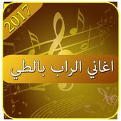 أغاني balti (راب) 2017 icon