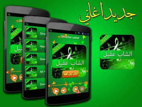 اغاني الشاب عقيل 2017 بدون نت poster
