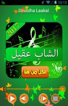 اغاني الشاب عقيل 2017 بدون نت apk screenshot