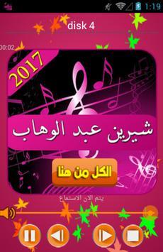 اغاني شيرين عبد الوهاب 2017 apk screenshot