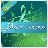اغاني محمد حماقى بدون انترنت icon