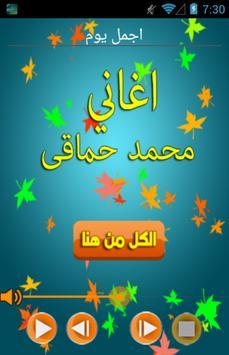 اغاني محمد حماقى بدون انترنت apk screenshot