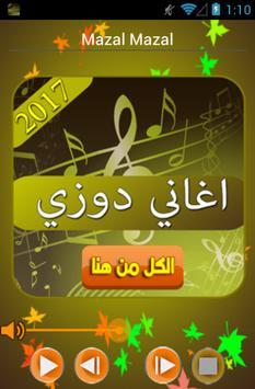 اغاني الشاب الدوزي الموجة 2017 apk screenshot