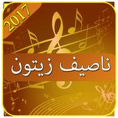 أغاني ناصيف زيتون 2017 icon