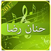 أغاني حنان رضا 2017 icon
