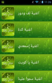 أغاني حنان رضا 2017 apk screenshot