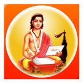 Dnyaneshwari in Marathi icon