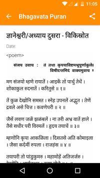Dnyaneshwari in Marathi apk screenshot