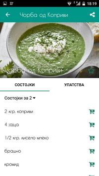 Македонски Рецепти (Makedonski Recepti) apk screenshot